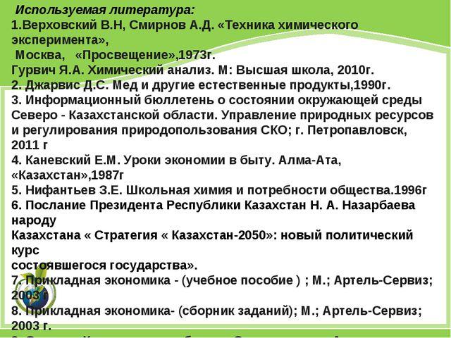 Используемая литература: Верховский В.Н, Смирнов А.Д. «Техника химического э...
