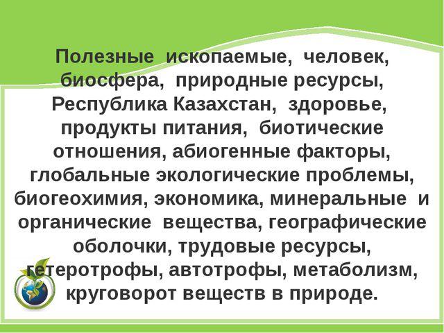 Полезные ископаемые, человек, биосфера, природные ресурсы, Республика Казахст...