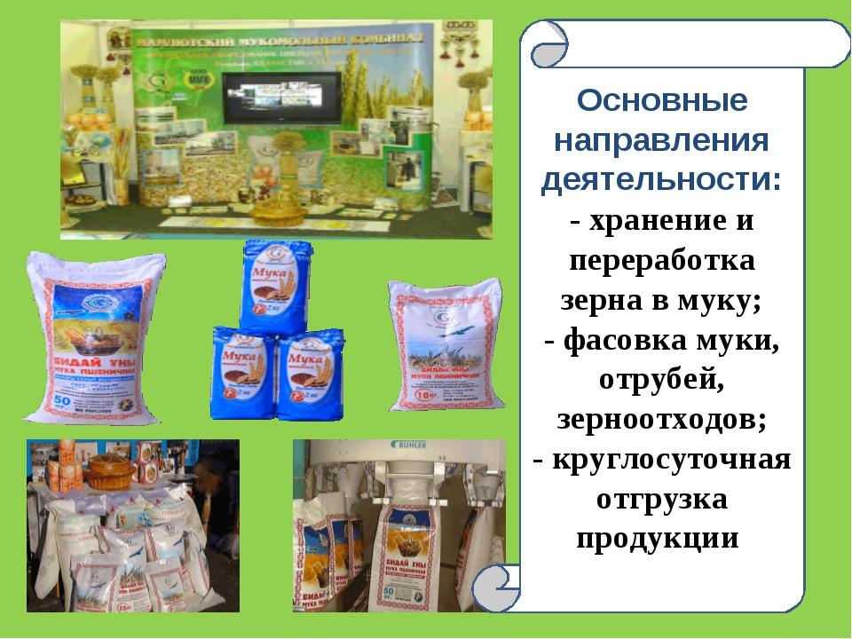Основные направления деятельности: - хранение и переработка зерна в муку; - ф...
