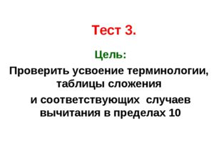 Тест 3. Цель: Проверить усвоение терминологии, таблицы сложения и соответству