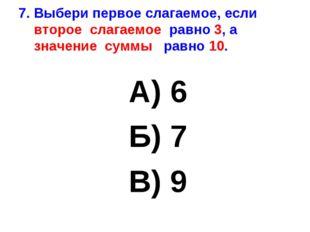 7. Выбери первое слагаемое, если второе слагаемое равно 3, а значение суммы р