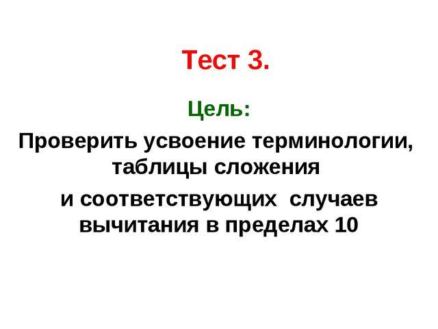 Тест 3. Цель: Проверить усвоение терминологии, таблицы сложения и соответству...