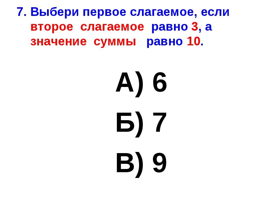7. Выбери первое слагаемое, если второе слагаемое равно 3, а значение суммы р...