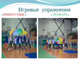 Игровые упражнения «ПРИВЕТСТВИЕ » « ПОПКОРН »