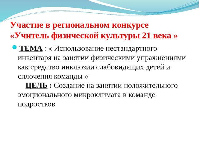 Участие в региональном конкурсе «Учитель физической культуры 21 века » ТЕМА :...