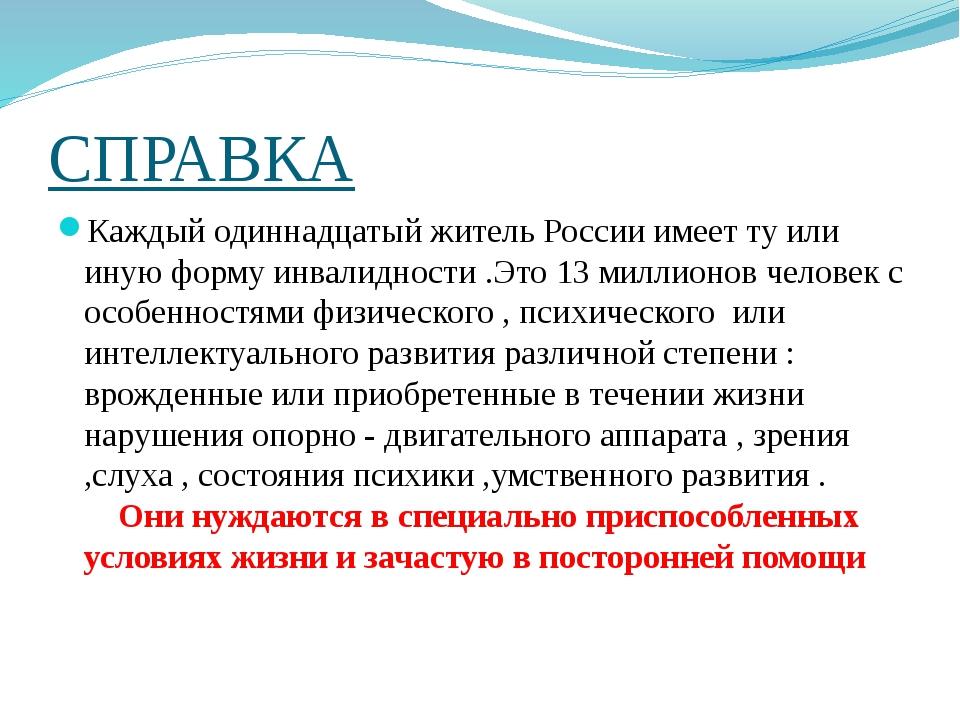 СПРАВКА Каждый одиннадцатый житель России имеет ту или иную форму инвалидност...
