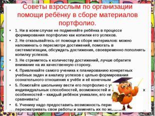 Советы взрослым по организации помощи ребёнку в сборе материалов портфолио. 1