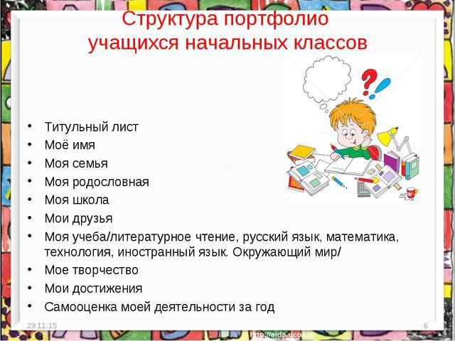 Структура портфолио учащихся начальных классов Титульный лист Моё имя Моя сем...