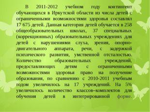В 2011-2012 учебном году контингент обучающихся в Иркутской области из числа
