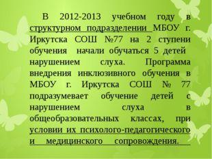 В 2012-2013 учебном году в структурном подразделении МБОУ г. Иркутска СОШ №77