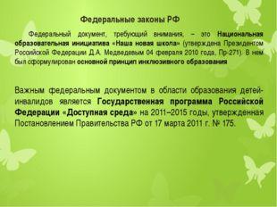 Федеральные законы РФ Федеральный документ, требующий внимания, – это Национ