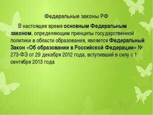 Федеральные законы РФ В настоящее время основным Федеральным законом, опреде