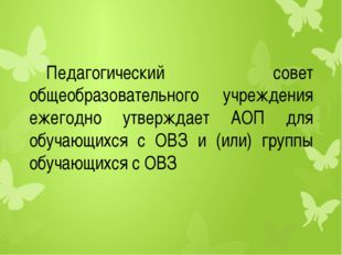 Педагогический совет общеобразовательного учреждения ежегодно утверждает АОП