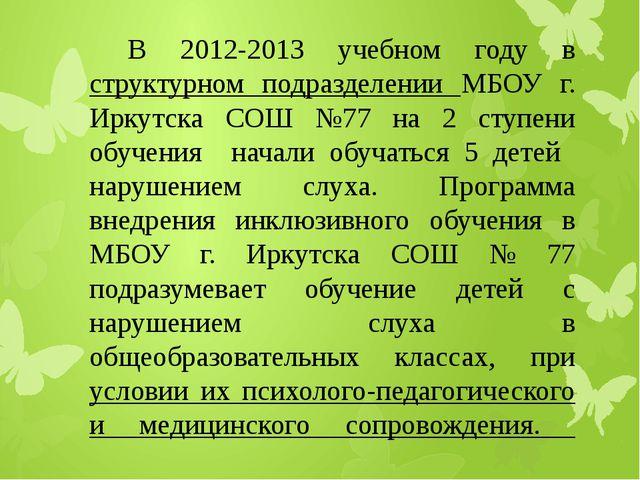 В 2012-2013 учебном году в структурном подразделении МБОУ г. Иркутска СОШ №77...