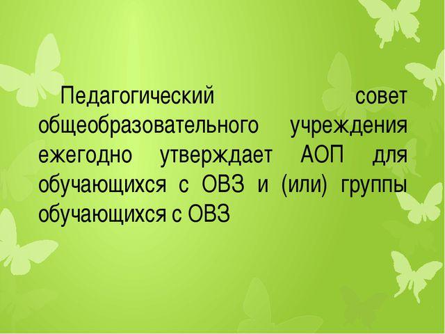 Педагогический совет общеобразовательного учреждения ежегодно утверждает АОП...