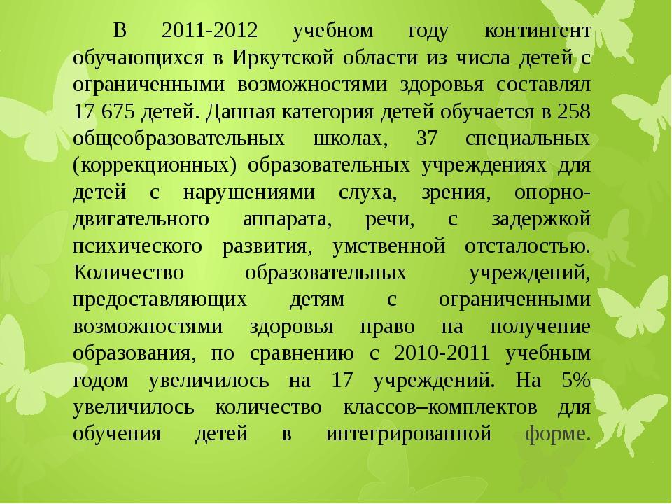 В 2011-2012 учебном году контингент обучающихся в Иркутской области из числа...