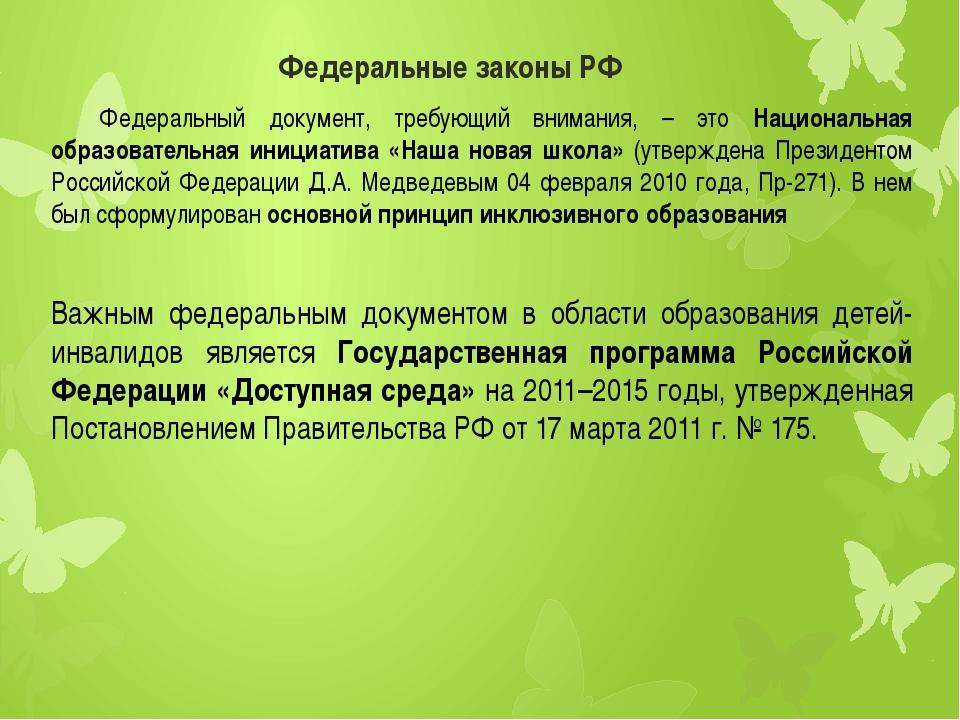 Федеральные законы РФ Федеральный документ, требующий внимания, – это Национ...