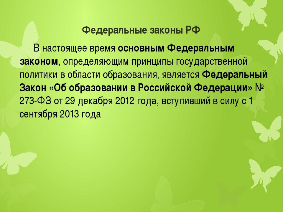 Федеральные законы РФ В настоящее время основным Федеральным законом, опреде...