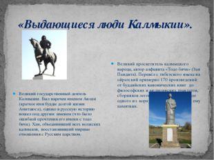 «Выдающиеся люди Калмыкии». Великий государственный деятель Калмыкии. Был нар