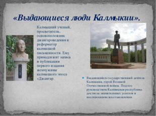 «Выдающиеся люди Калмыкии». Калмыцкий ученый, просветитель, основоположник дж