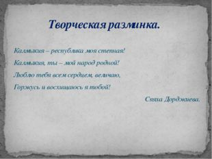 Калмыкия – республика моя степная! Калмыкия, ты – мой народ родной! Люблю теб