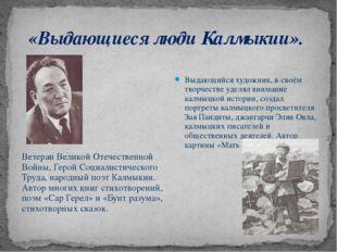 «Выдающиеся люди Калмыкии». Ветеран Великой Отечественной Войны, Герой Социал