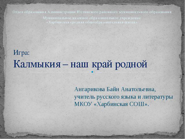 Отдел образования Администрации Юстинского районного муниципального образован...