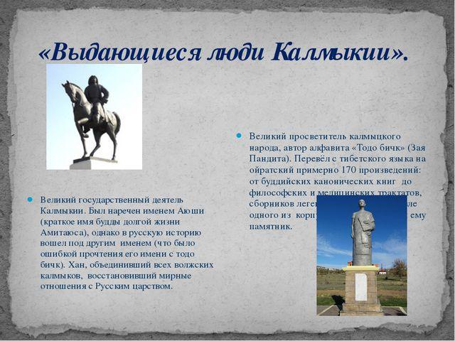 «Выдающиеся люди Калмыкии». Великий государственный деятель Калмыкии. Был нар...