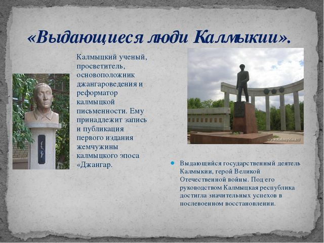 «Выдающиеся люди Калмыкии». Калмыцкий ученый, просветитель, основоположник дж...