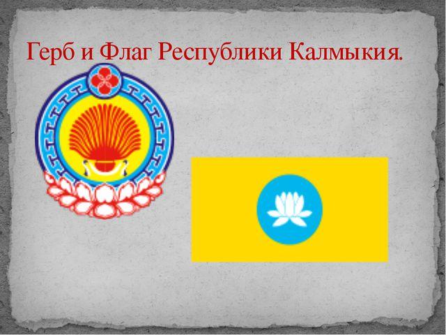 Герб и Флаг Республики Калмыкия.