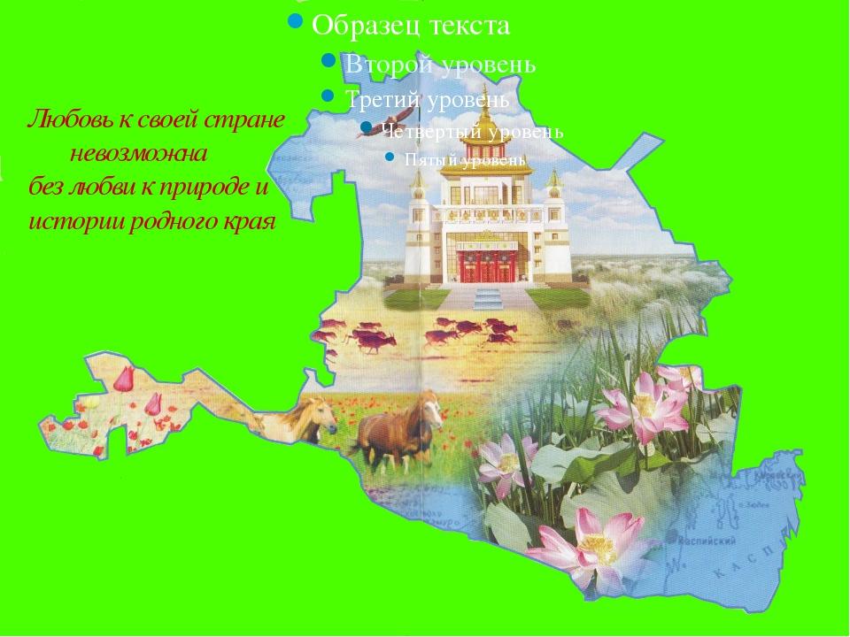Любовь к своей стране невозможна без любви к природе и истории родного края