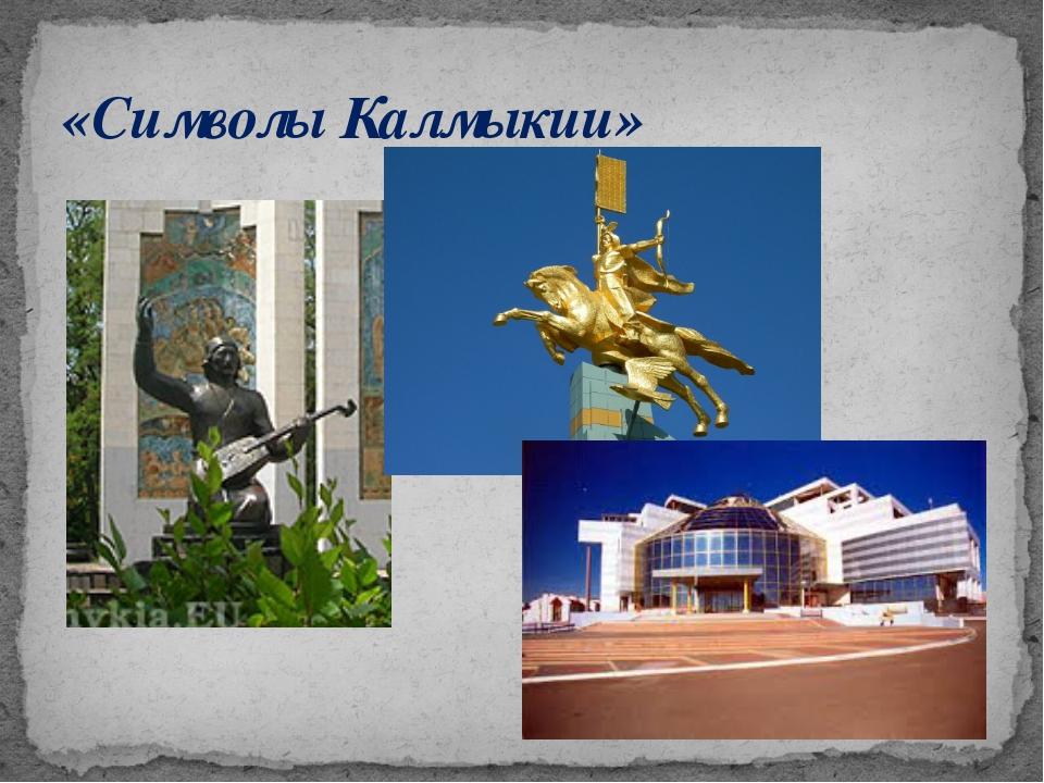 «Символы Калмыкии»