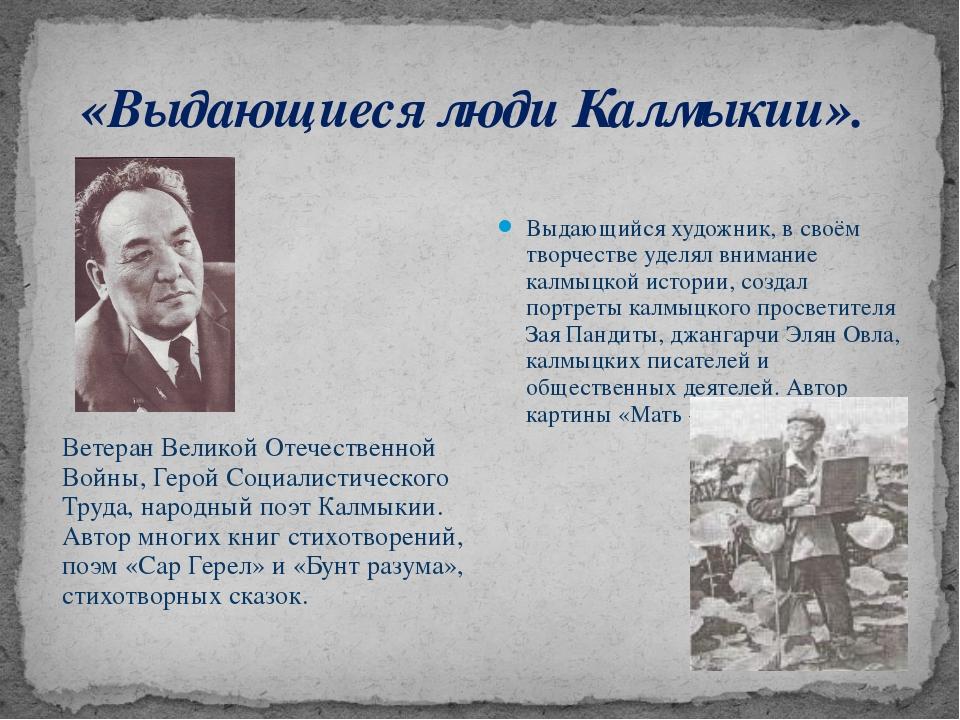 «Выдающиеся люди Калмыкии». Ветеран Великой Отечественной Войны, Герой Социал...