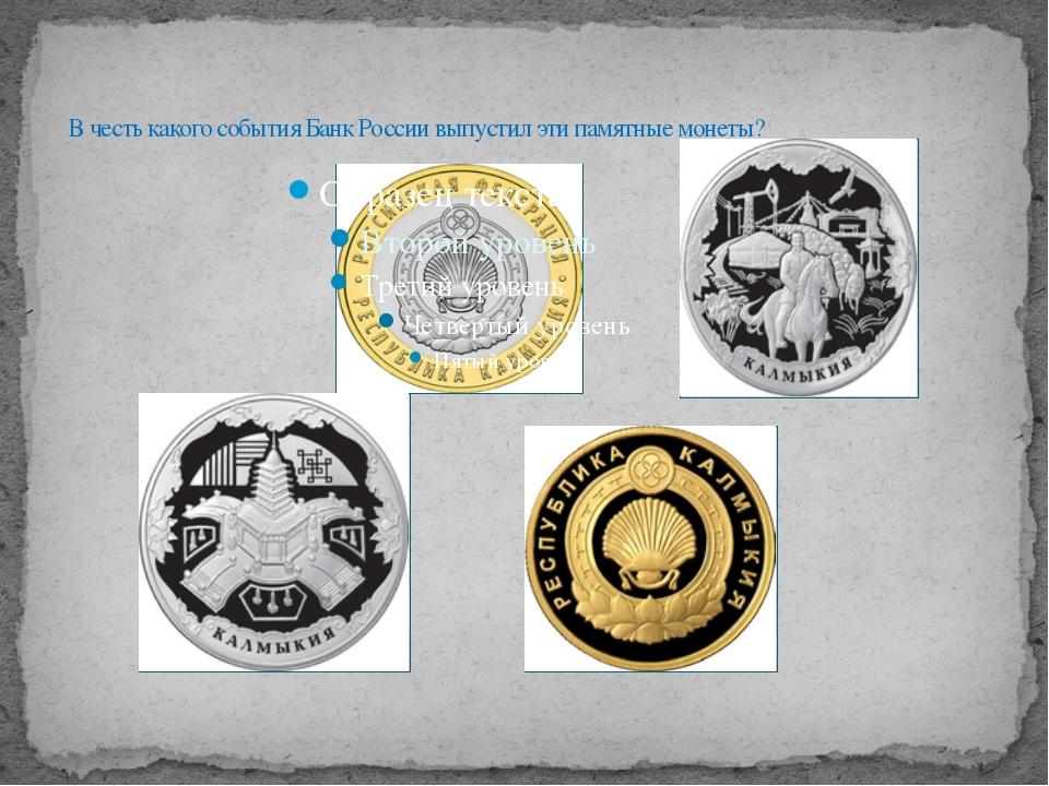 В честь какого события Банк России выпустил эти памятные монеты?