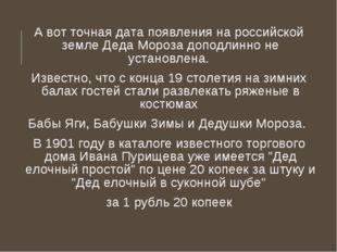 А вот точная дата появления на российской земле Деда Мороза доподлинно не уст