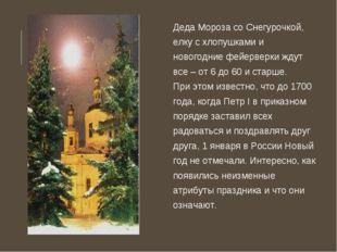 Деда Мороза со Снегурочкой, елку с хлопушками и новогодние фейерверки ждут вс