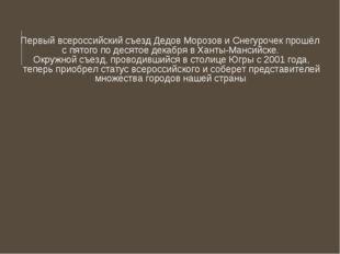Первый всероссийский съезд Дедов Морозов и Снегурочек прошёл с пятого по дес