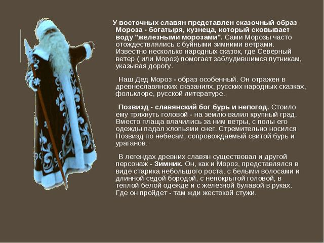У восточных славян представлен сказочный образ Мороза - богатыря, кузнеца, ко...