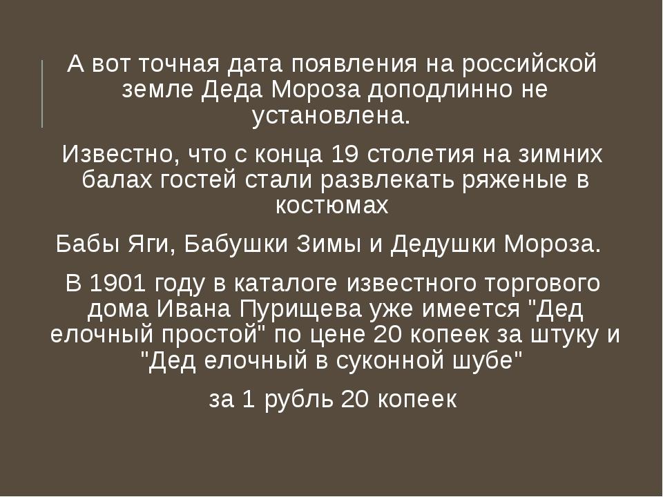 А вот точная дата появления на российской земле Деда Мороза доподлинно не уст...