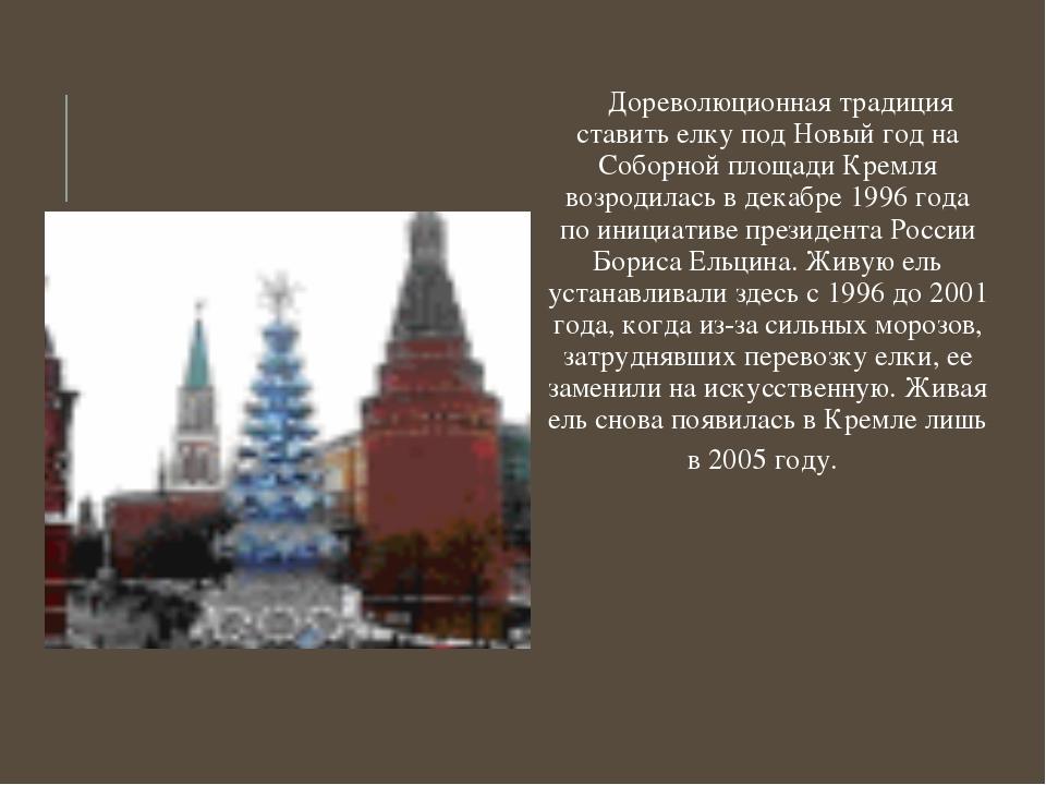 Дореволюционная традиция ставить елку под Новый год на Соборной площади Крем...