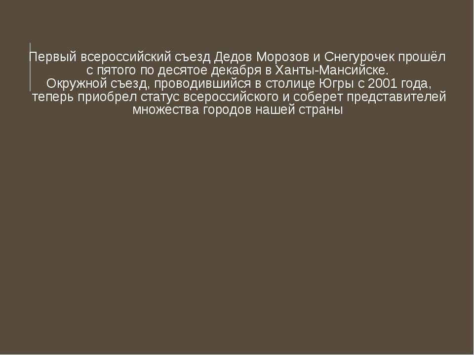 Первый всероссийский съезд Дедов Морозов и Снегурочек прошёл с пятого по дес...