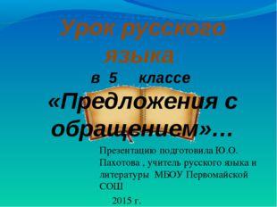 Урок русского языка в 5 классе «Предложения с обращением»… Презентацию подгот
