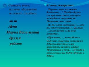 Спишите текст, вставив обращения из левого столбика. мама Лена Мария Василье