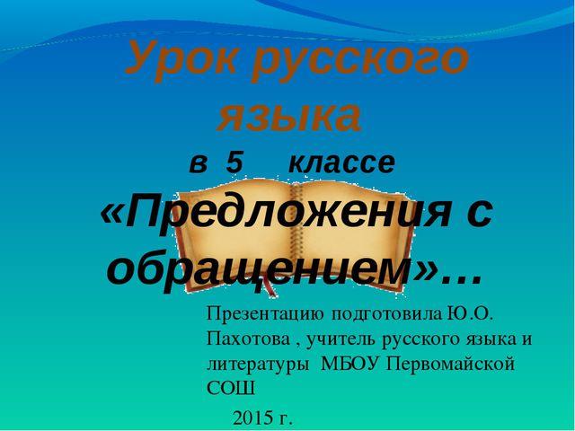 Урок русского языка в 5 классе «Предложения с обращением»… Презентацию подгот...
