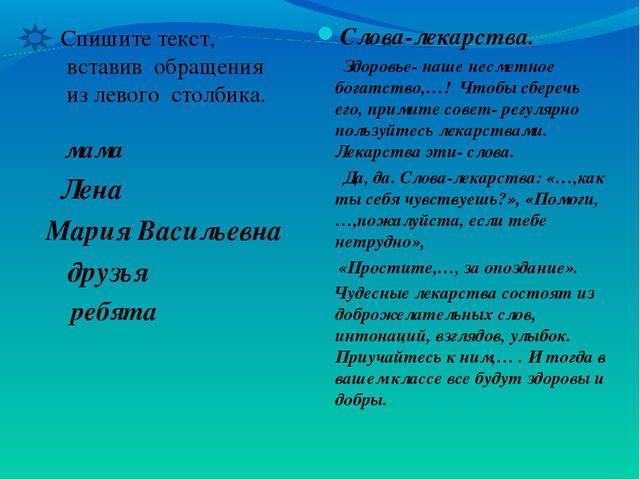 Спишите текст, вставив обращения из левого столбика. мама Лена Мария Василье...
