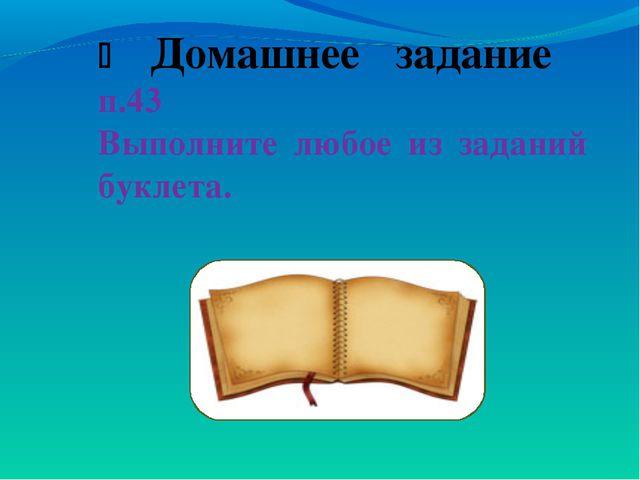  Домашнее задание п.43 Выполните любое из заданий буклета.