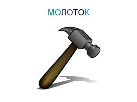 http://900igr.net/datas/predmety/Instrumenty-1.files/0004-004-Molotok.jpg