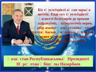 Қазақстан Республикасының Президенті Нұрсұлтан Әбішұлы Назарбаев Біз тәуелсіз