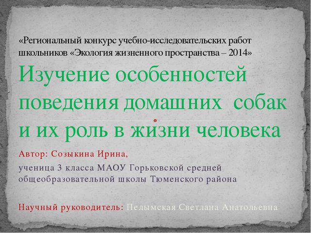 Автор: Созыкина Ирина, ученица 3 класса МАОУ Горьковской средней общеобразова...