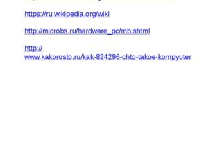 Список литературы: http://www.funlib.ru/cimg/2014/101519/4056320 https://ru.